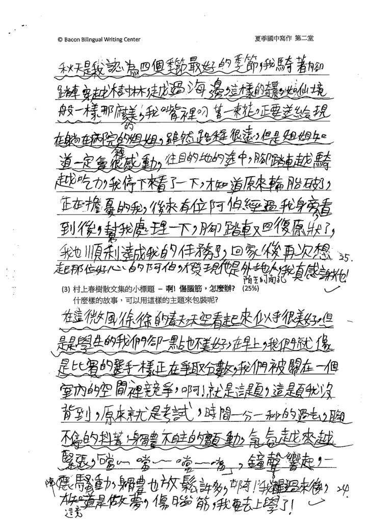 103WA102傅永豪 (4)