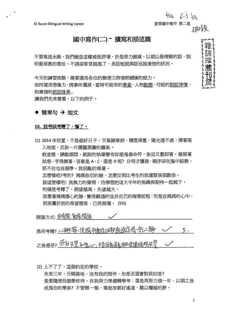 103WA102王則穎 (1)