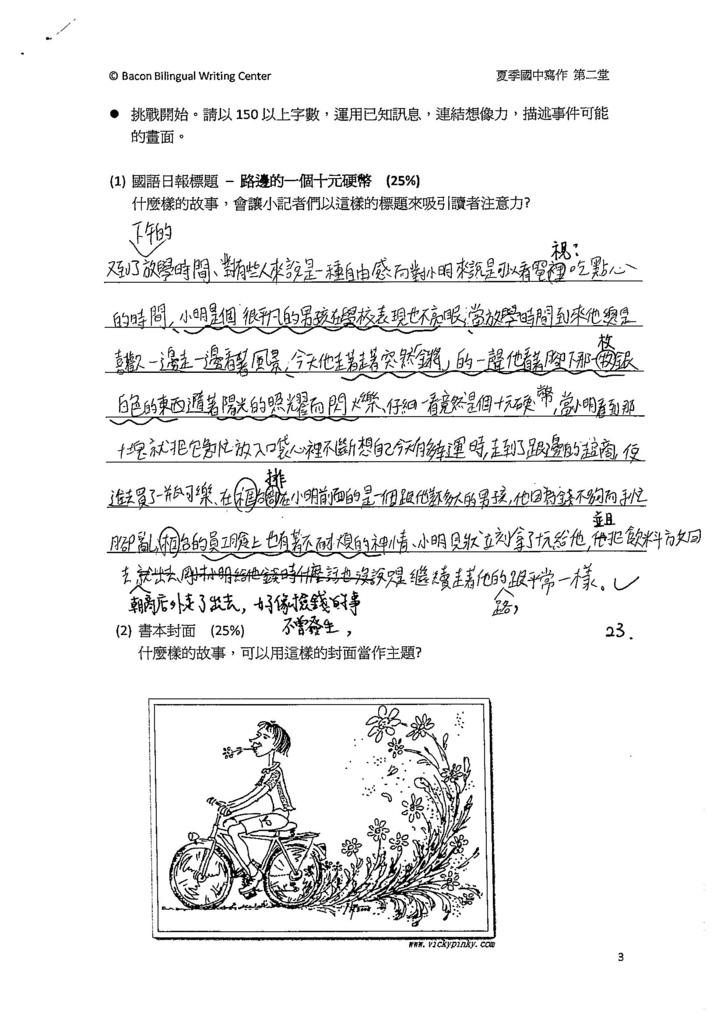 103WA102王則穎 (3)