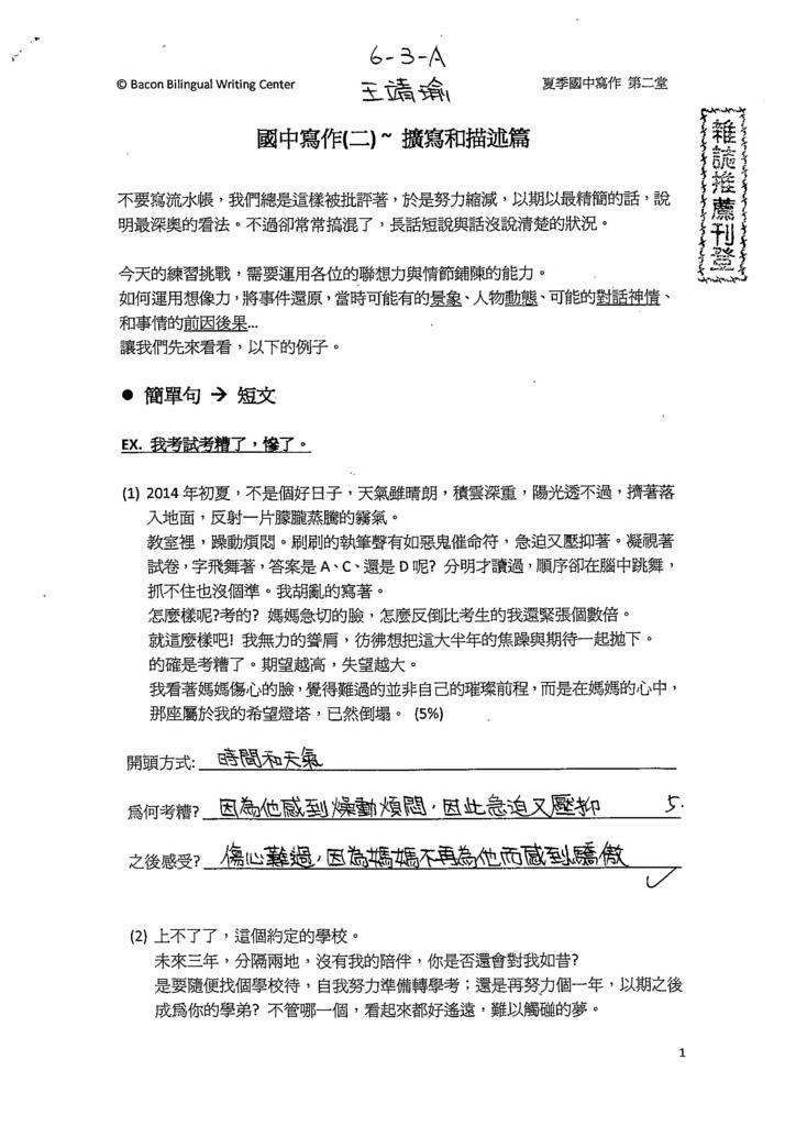 103WA102王靖瑜 (1)