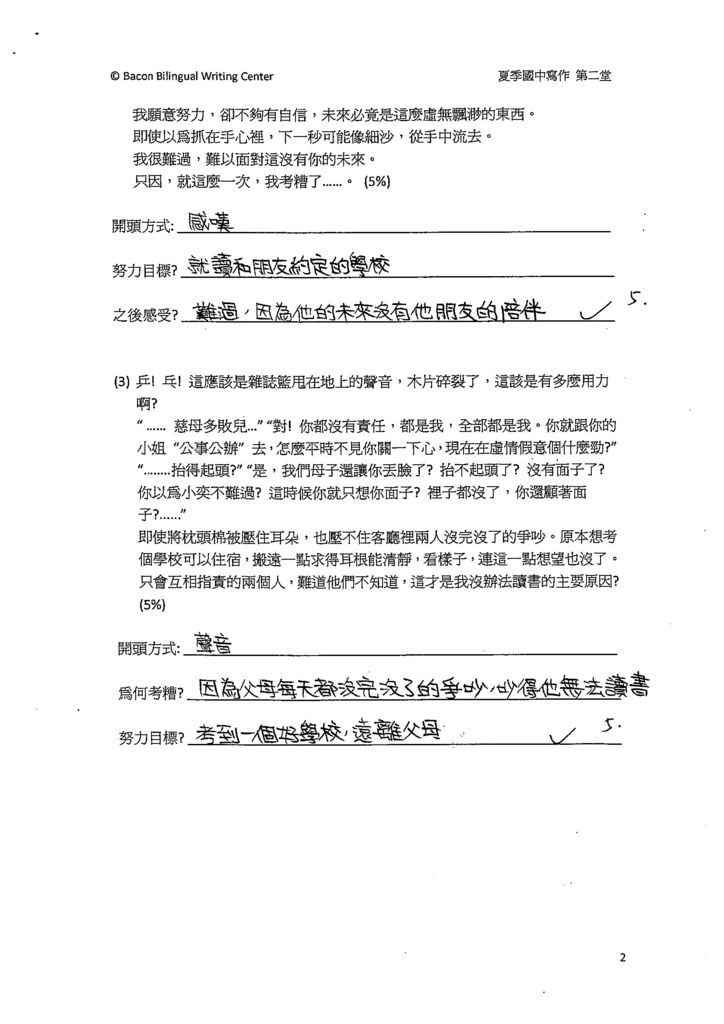 103WA102王靖瑜 (2)