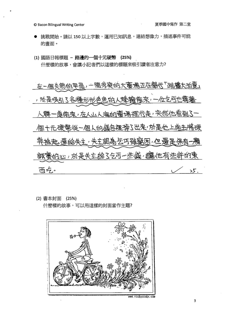 103WA102王靖瑜 (3)