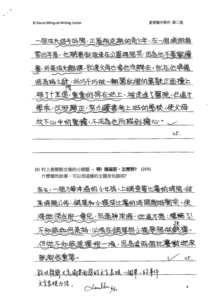 103WA102王靖瑜 (4)
