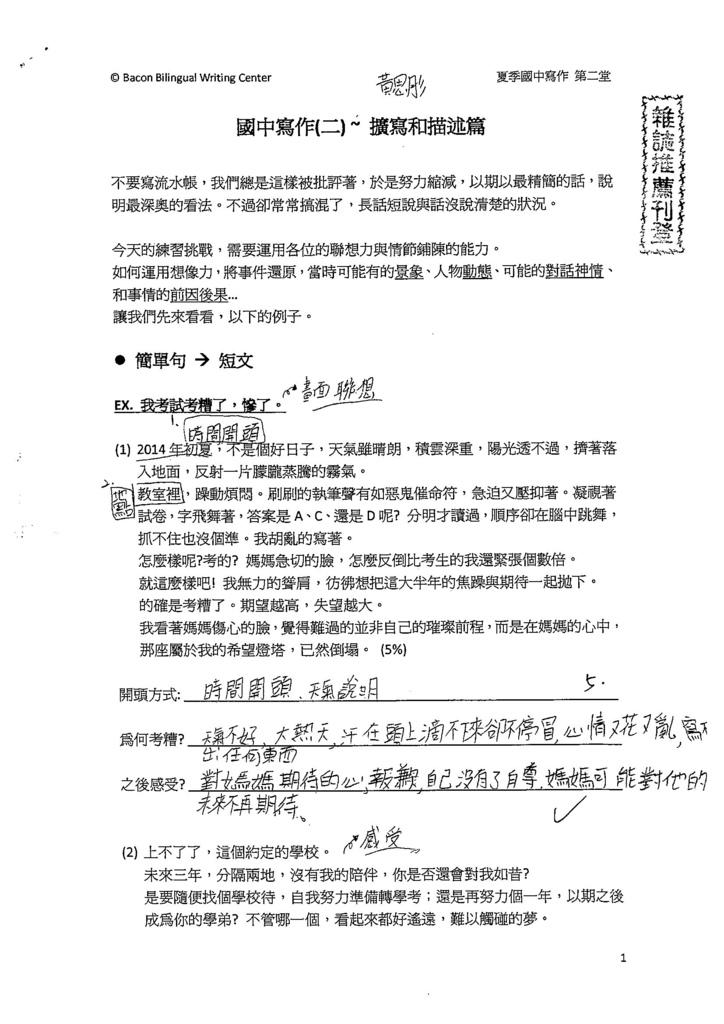 103WA102黃思肜 (1)