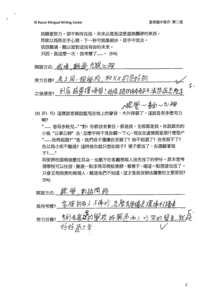 103WA102黃思肜 (2)