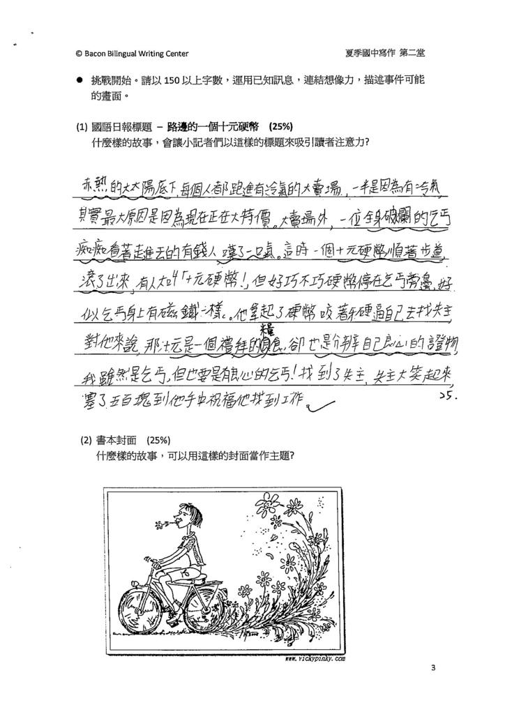 103WA102黃思肜 (3)