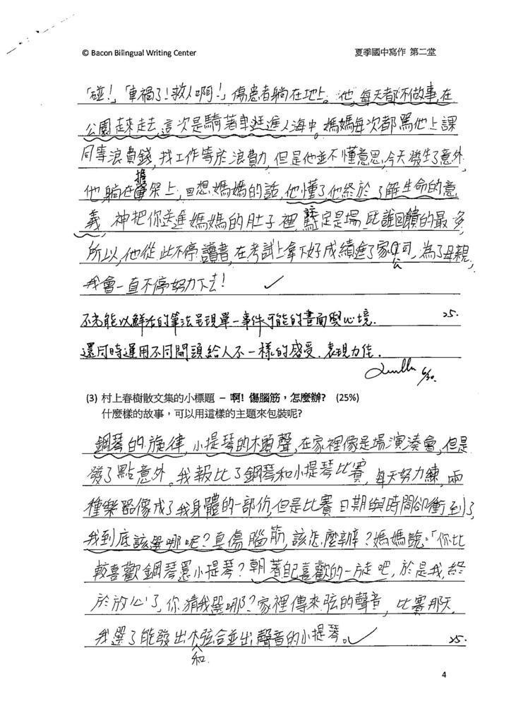 103WA102黃思肜 (4)