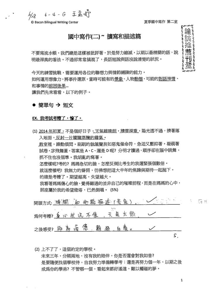 103WG102王孟妤 (1)