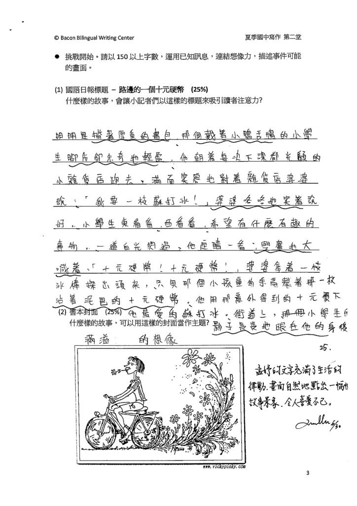 103WG102王孟妤 (3)