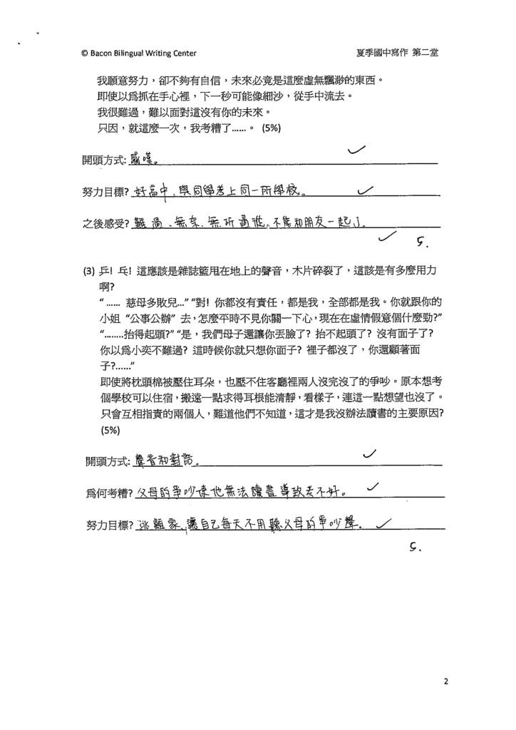 103WG102王孟婕 (2)