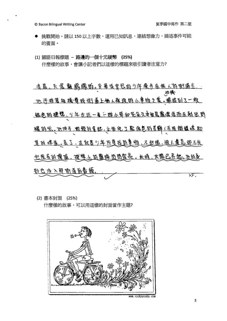 103WG102王孟婕 (3)