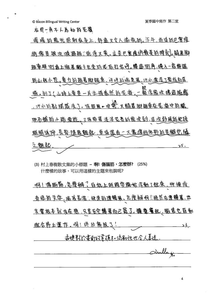 103WG102王孟婕 (4)