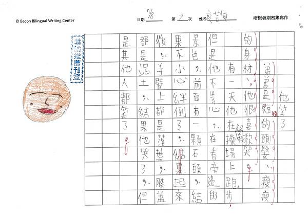 103TBW102廖芸偵 (1)