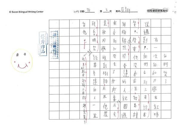 103TBW102蔡旻軒 (1)
