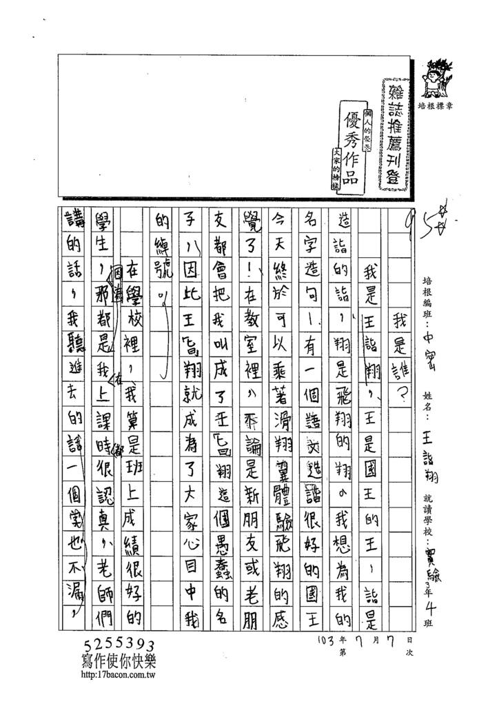 103TMW101王詣翔 (1)