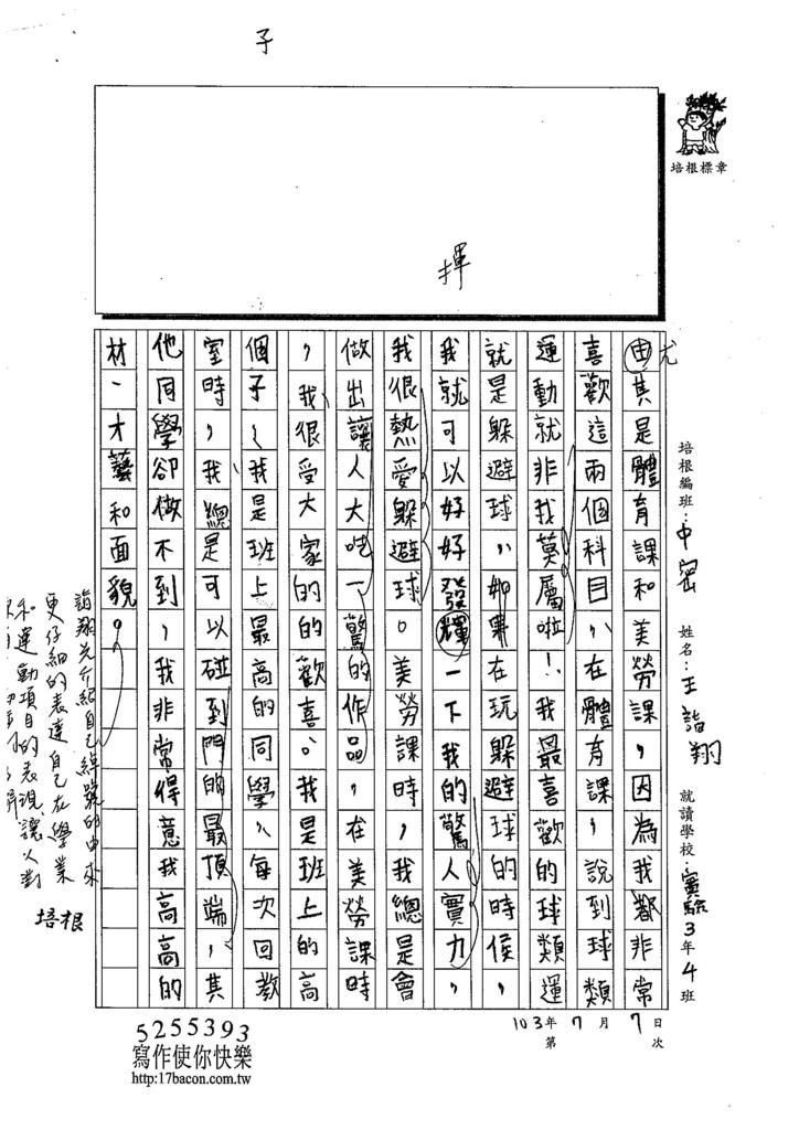 103TMW101王詣翔 (2)
