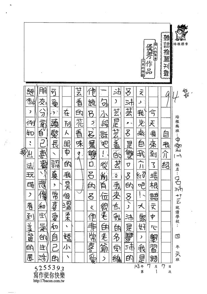 103TMW101呂沛芸 (1)