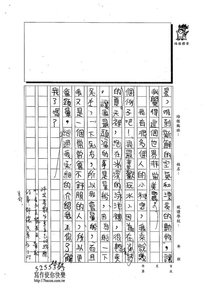 103TMW101呂沛芸 (2)