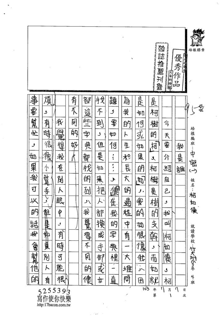 103TMW101柯如倢 (1)