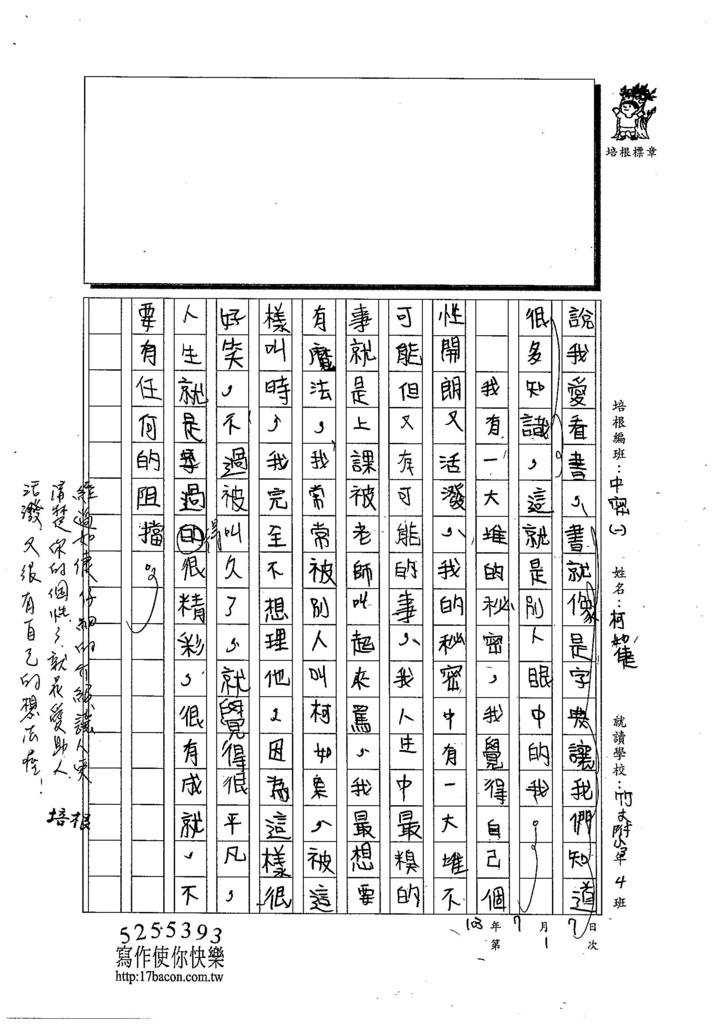 103TMW101柯如倢 (3)