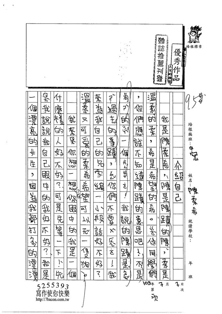 103TMW101陳柔希 (1)
