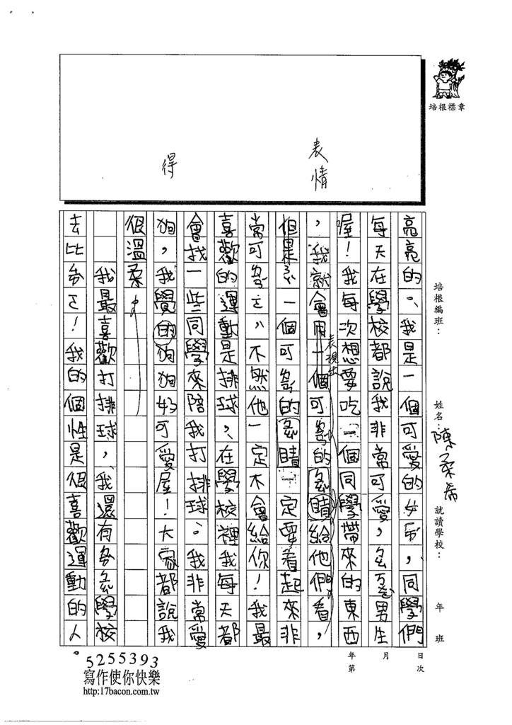 103TMW101陳柔希 (2)