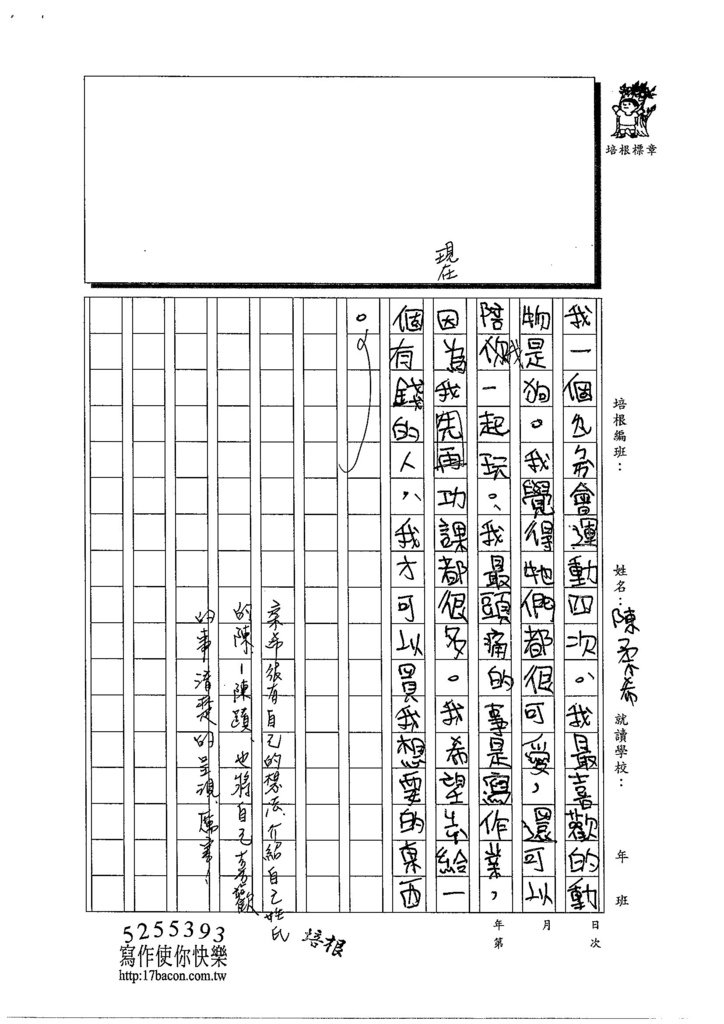 103TMW101陳柔希 (3)