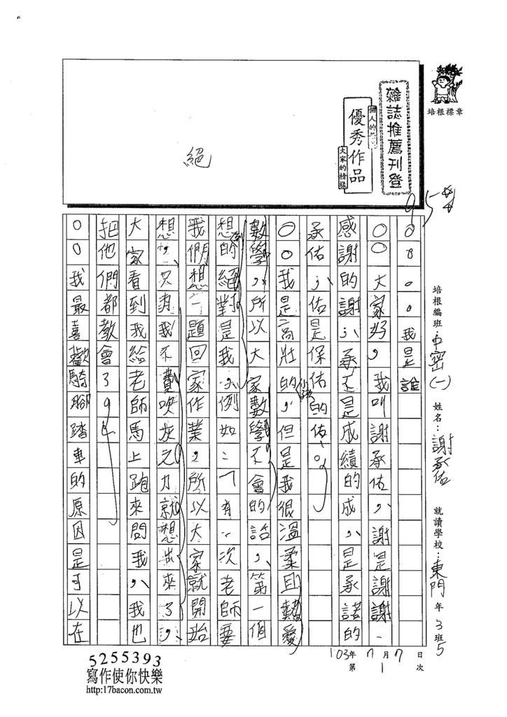 103TMW101謝承佑 (1)