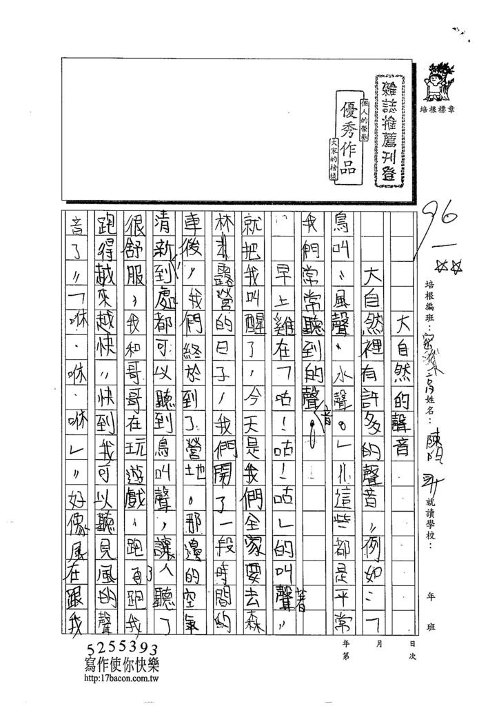 103TSW101陳昀昇 (1)
