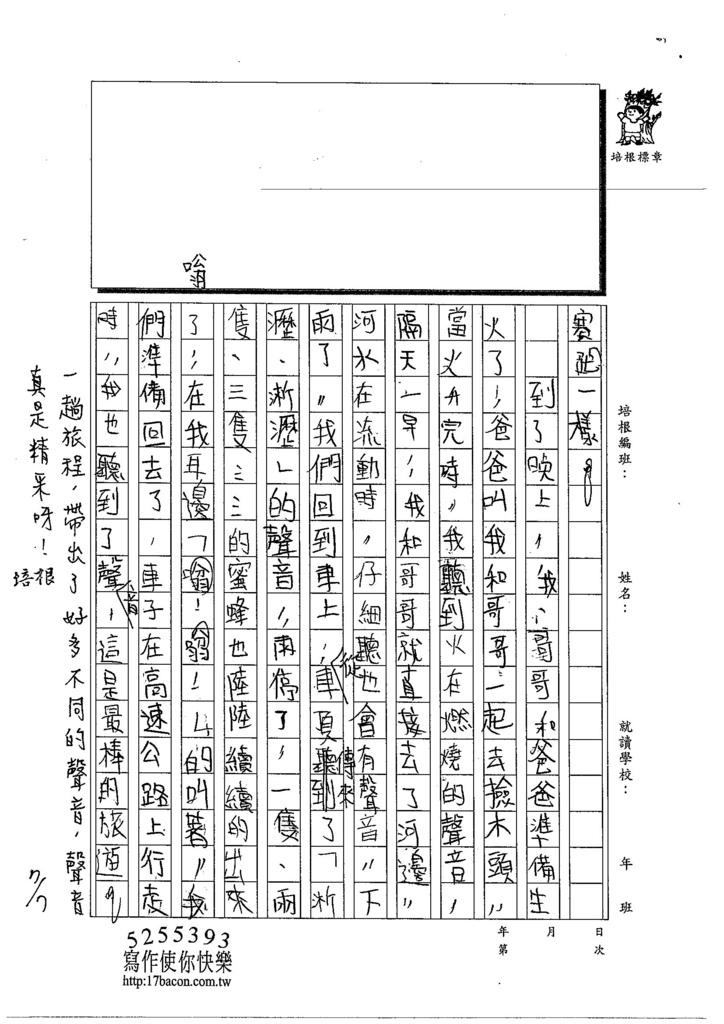 103TSW101陳昀昇 (2)