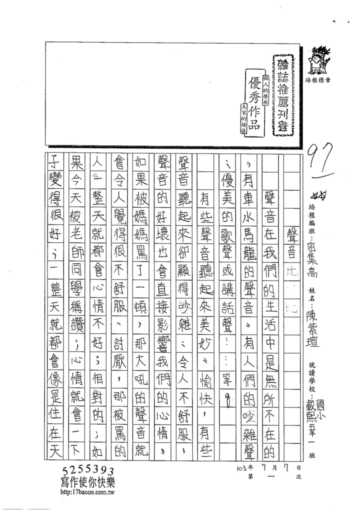 103TSW101陳紫瑄 (1)