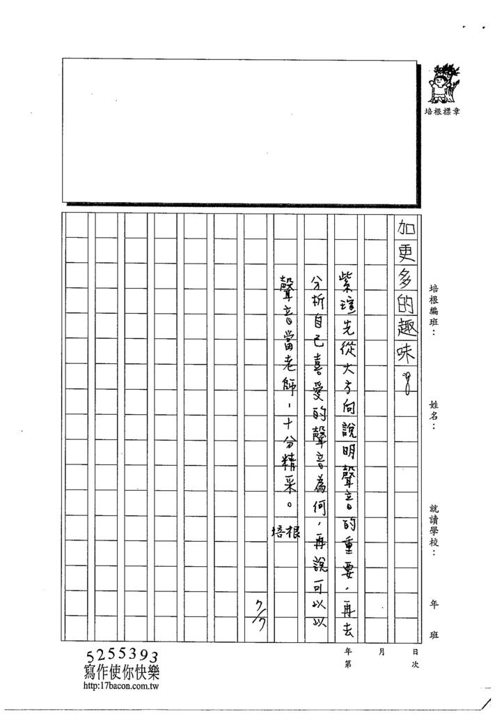 103TSW101陳紫瑄 (3)
