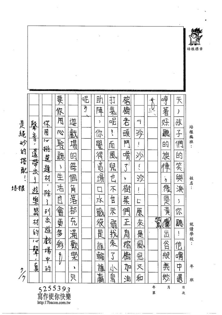 103TSW101戴欣彗 (2)