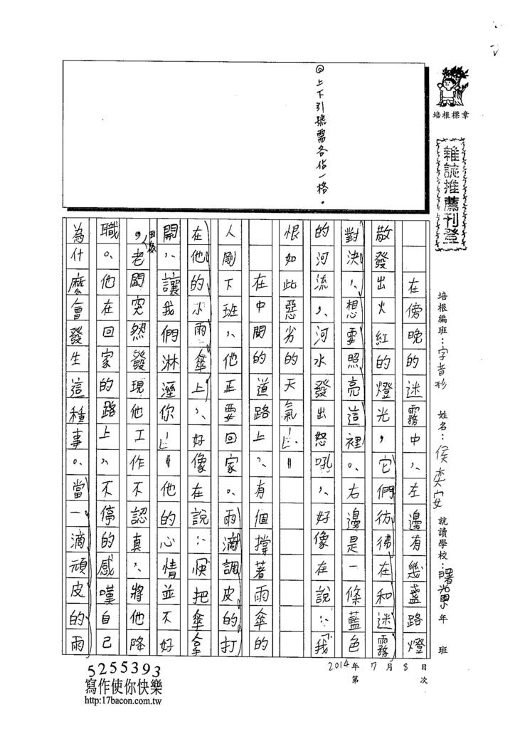 103V101侯奕安 (1)