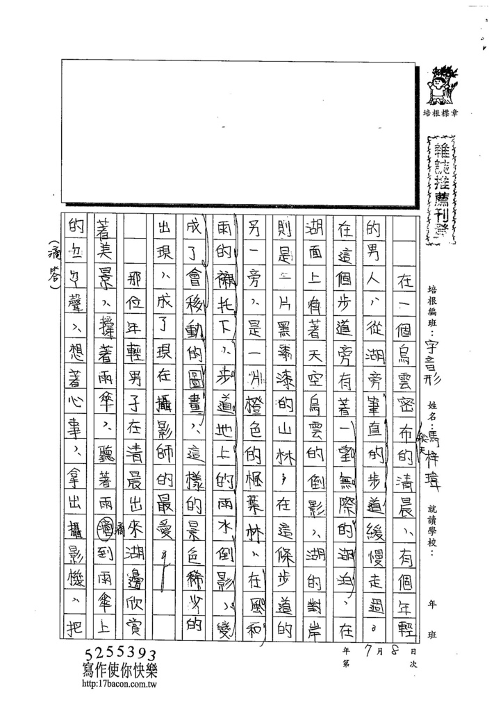 103V101馮梓瑋 (1)