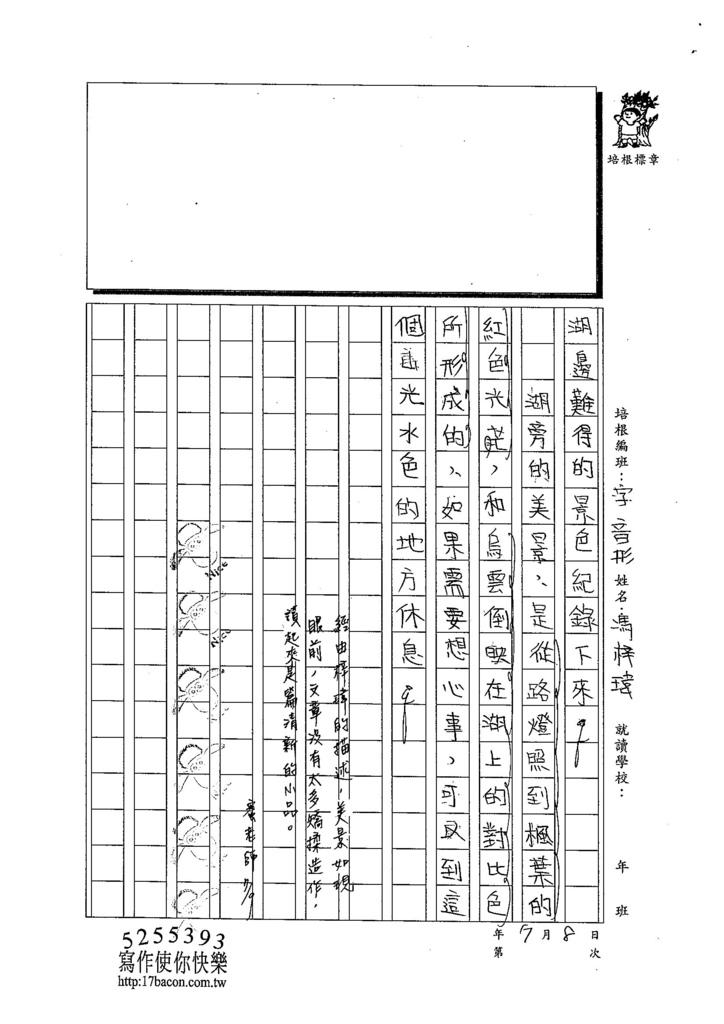103V101馮梓瑋 (2)