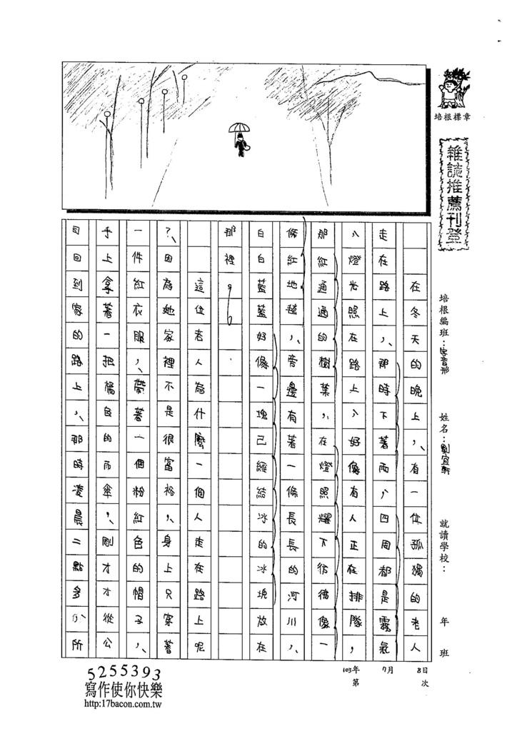 103V101劉宜軒 (1)