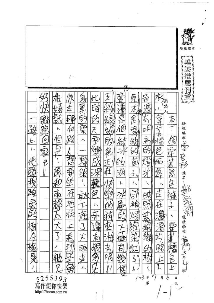 103V101鄭鈞瀚 (1)