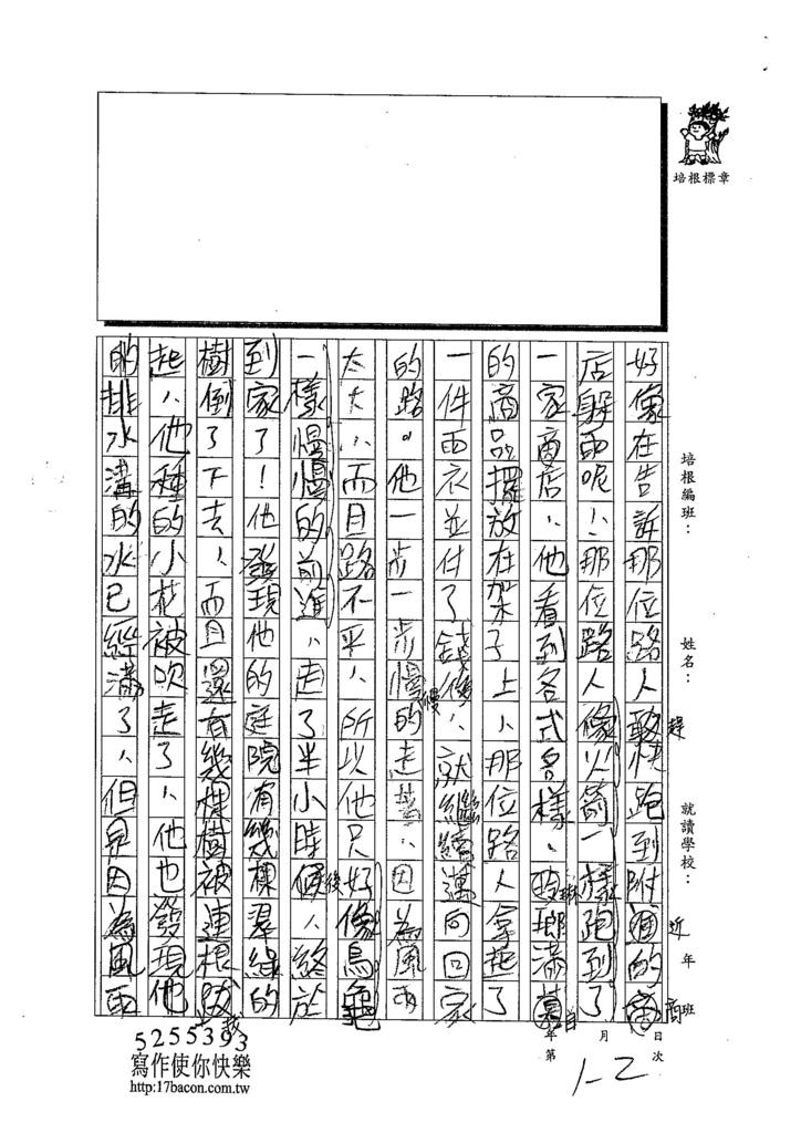 103V101鄭鈞瀚 (2)