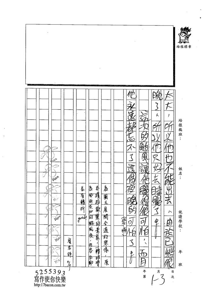 103V101鄭鈞瀚 (3)