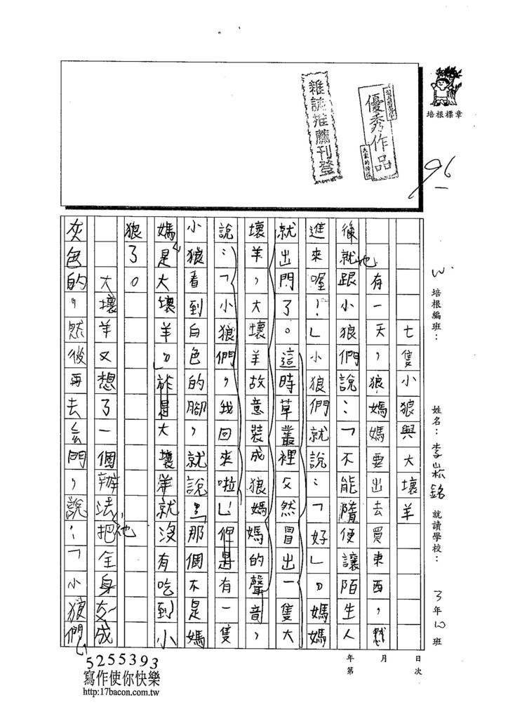 103W4103李崧銘 (1)