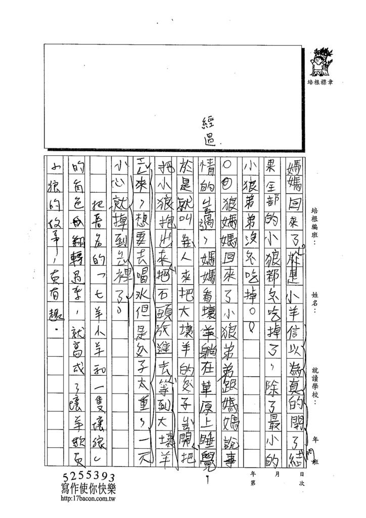 103W4103李崧銘 (2)