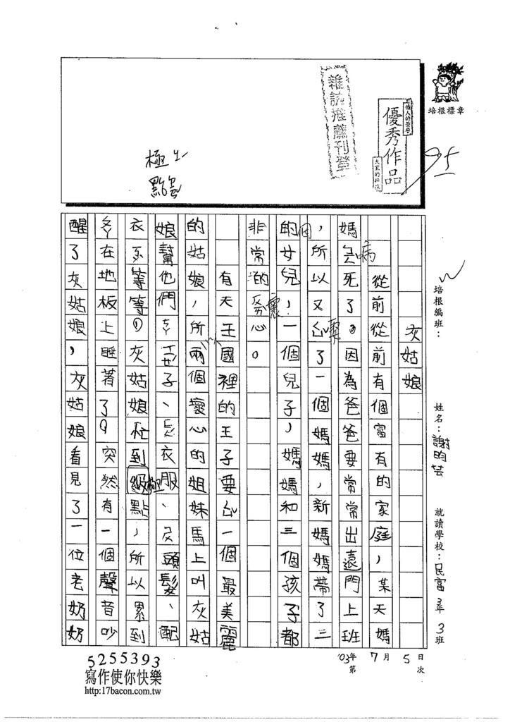 103W4103謝昀芸 (1)