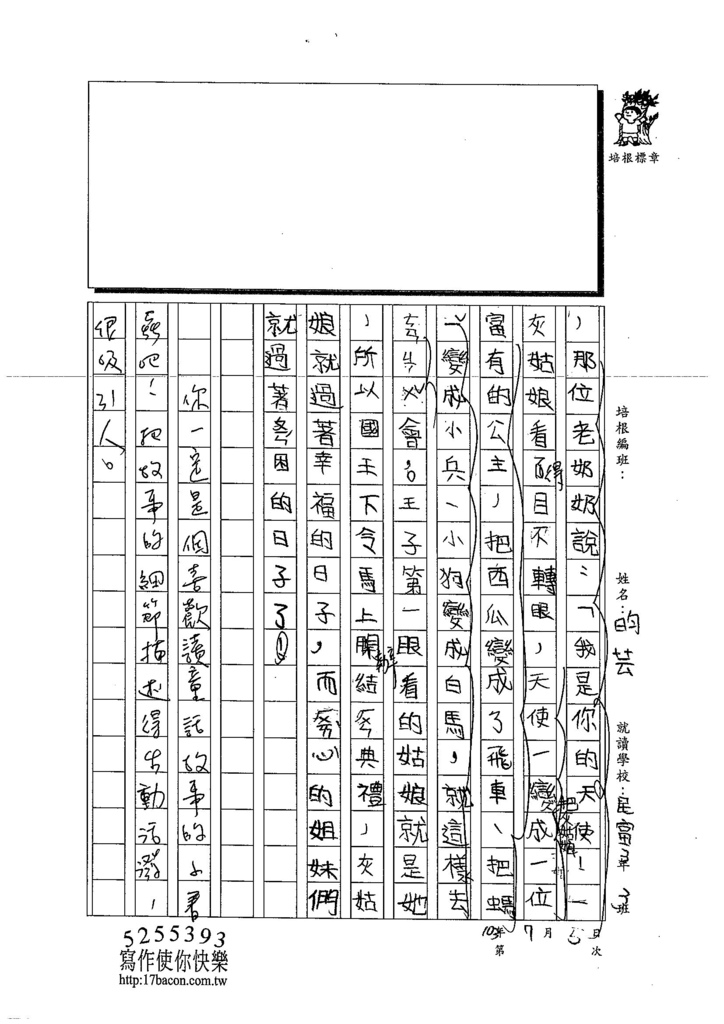 103W4103謝昀芸 (2)
