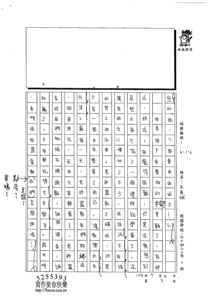 103W6103王禹斌 (2)