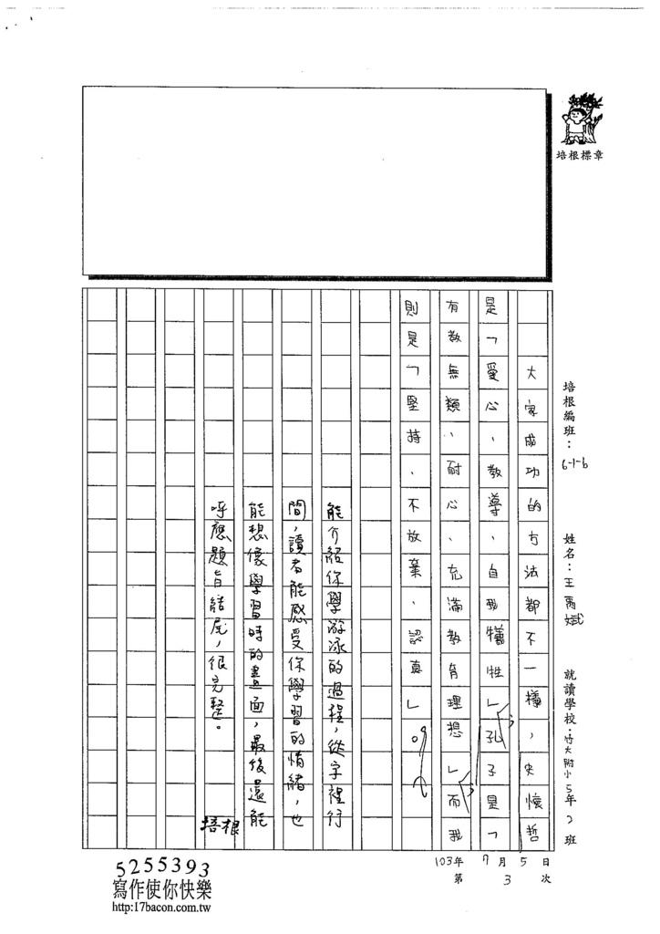 103W6103王禹斌 (3)