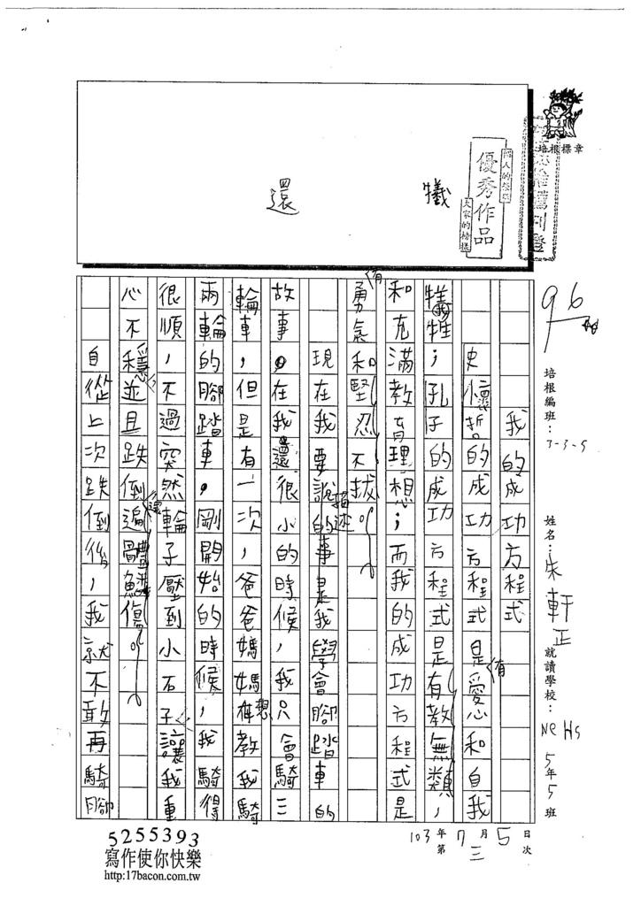 103W6103朱軒正 (1)