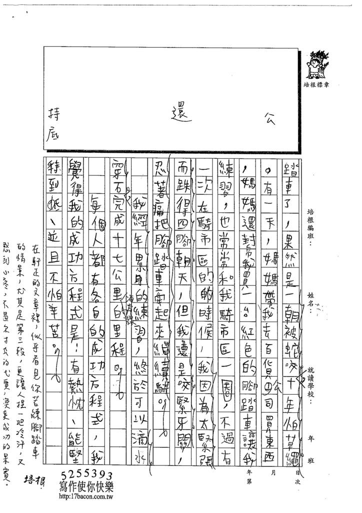 103W6103朱軒正 (2)