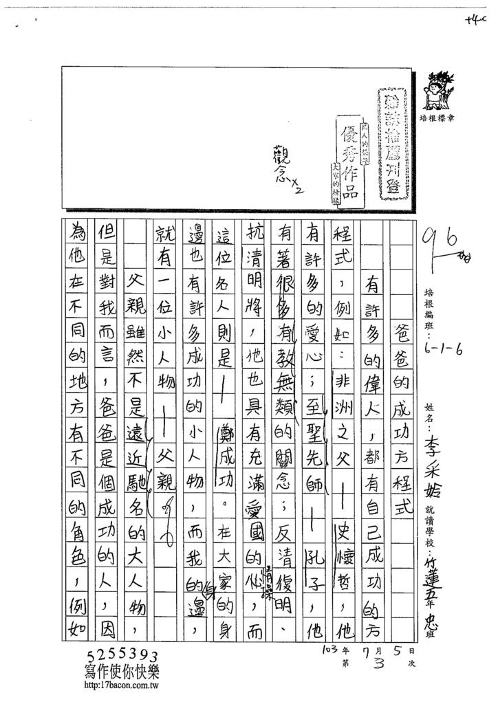 103W6103李采姈 (1)