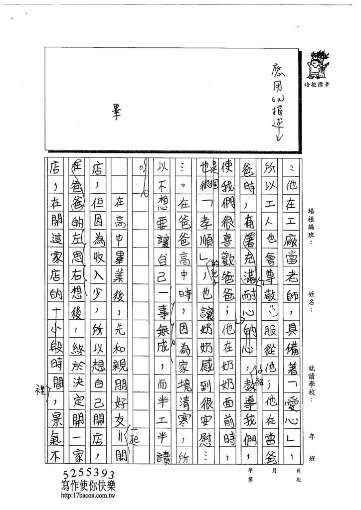 103W6103李采姈 (2)